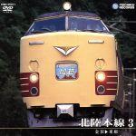 北陸本線 3(金沢~米原)(通常)(DVD)