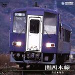 関西本線(奈良~亀山)(通常)(DVD)