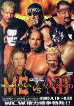 WCW/MC vs NB WCW権力戦争勃発(通常)(DVD)