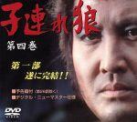 子連れ狼(4)(通常)(DVD)