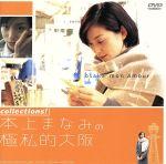 collections!本上まなみの極私的大阪(通常)(DVD)