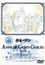 赤毛のアン(3)(通常)(DVD)