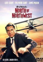 北北西に進路を取れ 特別版(通常)(DVD)