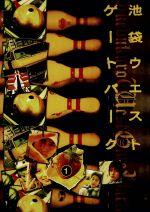 池袋ウエストゲートパーク 1(通常)(DVD)