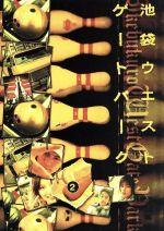 池袋ウエストゲートパーク 2(通常)(DVD)