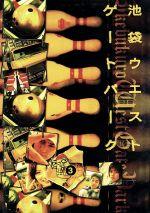 池袋ウエストゲートパーク 3(通常)(DVD)