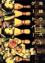 池袋ウエストゲートパーク 4(通常)(DVD)