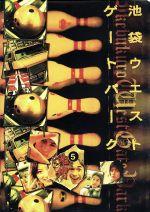 池袋ウエストゲートパーク 5(通常)(DVD)