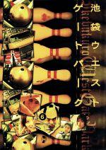 池袋ウエストゲートパーク 6(通常)(DVD)