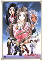 ああっ女神さまっ DVD-1(全巻収納BOX付)(全3巻収納BOX、キャラクターカード付)(通常)(DVD)