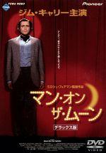 マン・オン・ザ・ムーン デラックス版(通常)(DVD)