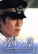 青い鳥 1(通常)(DVD)