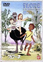 ふしぎな島のフローネ 10(通常)(DVD)