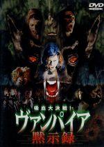 ヴァンパイア 黙示録(通常)(DVD)