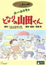 ホーホケキョ となりの山田くん(通常)(DVD)