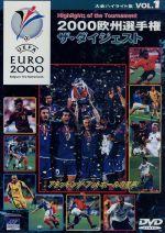 2000欧州選手権(1)(通常)(DVD)
