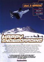 HAPPY SNOWBOARDING Vol.1:BASIC編(通常)(DVD)
