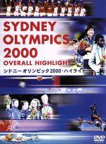 シドニーオリンピック2000・ハイライト(通常)(DVD)