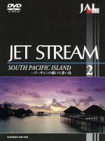 JAL ジェットストリーム 2 サウスパシフィック・アイランド~ゴーギャンの描いた蒼い島(通常)(DVD)