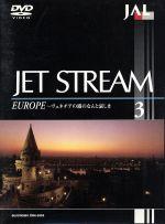 JAL ジェットストリ-ム 3 ヨーロッパ(1)~ヴェネチアの霧のなんと哀しき(通常)(DVD)