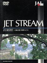 JAL ジェットストリ-ム 4 ヨーロッパ(2)~ラインの古城は愛の墓碑のよう(通常)(DVD)