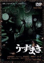 うずまき(通常)(DVD)