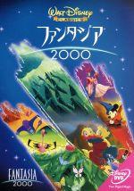 ファンタジア2000(通常)(DVD)