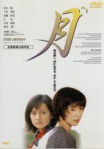 月(通常)(DVD)