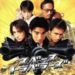 スペーストラベラーズ 特別版(通常)(DVD)
