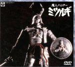 魔人ハンター ミツルギ(通常)(DVD)