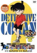 名探偵コナン PART6 vol.2(通常)(DVD)
