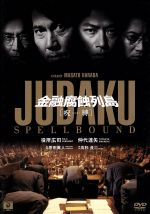 金融腐蝕列島[呪縛](通常)(DVD)