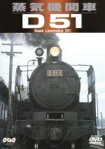 蒸気機関車D51(通常)(DVD)