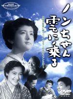 ノンちゃん雲に乗る(通常)(DVD)