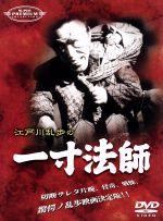 一寸法師 江戸川乱歩(通常)(DVD)