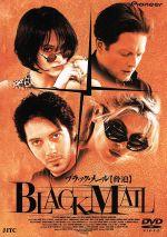 ブラック・メール 脅迫(通常)(DVD)