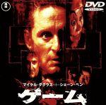 ゲーム(通常)(DVD)