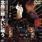 北島三郎・大いに唄う~Ⅴ~(通常)(DVD)