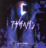 アナザヘヴン(劇場版)(通常)(DVD)