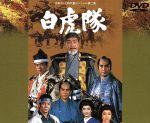 白虎隊(通常)(DVD)