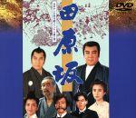 田原坂(通常)(DVD)