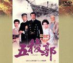 五稜郭(通常)(DVD)