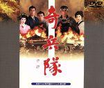 奇兵隊(通常)(DVD)