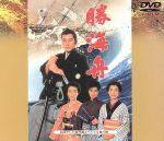 勝海舟(通常)(DVD)