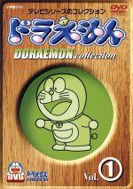 ドラえもんコレクション Vol.1(通常)(DVD)