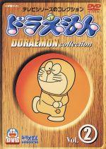 ドラえもんコレクション Vol.2(通常)(DVD)