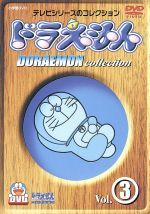 ドラえもんコレクション Vol.3