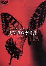 スワロウテイル 特別版(初回限定)(三方背BOX付)(通常)(DVD)