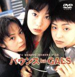 バウンス ko GALS(通常)(DVD)
