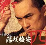 仕掛人 藤枝梅安(四)(通常)(DVD)